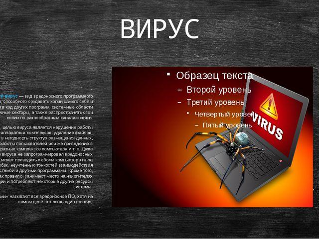 ВИРУС Компьютерный вирус— видвредоносного программного обеспечения, способн...