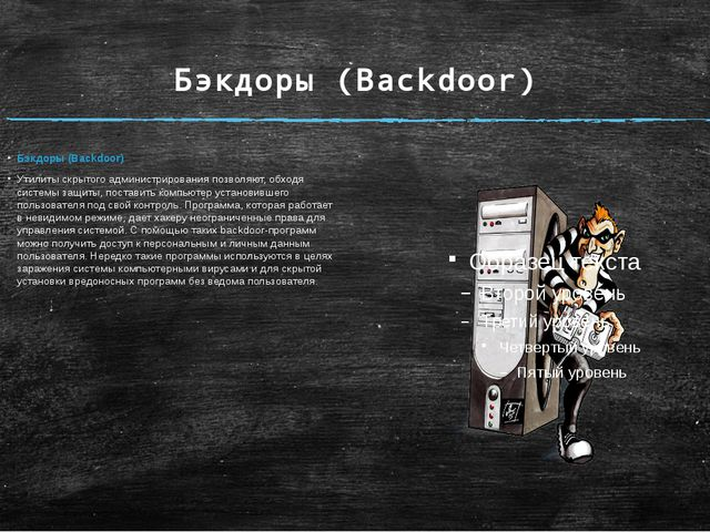 Бэкдоры (Backdoor) Бэкдоры (Backdoor) Утилиты скрытого администрирования позв...