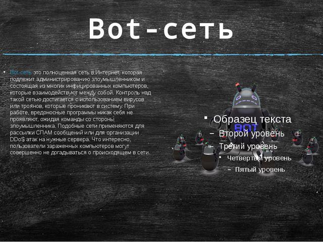 Bot-сеть Bot-сеть это полноценная сеть в Интернет, которая подлежит администр...