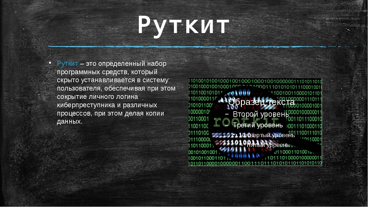 Руткит Руткит – это определенный набор программных средств, который скрыто ус...