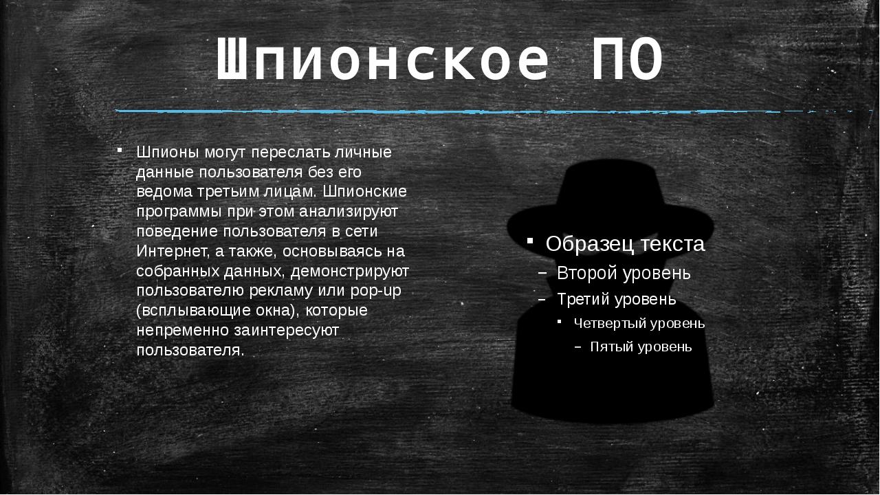 Шпионское ПО Шпионы могут переслать личные данные пользователя без его ведома...