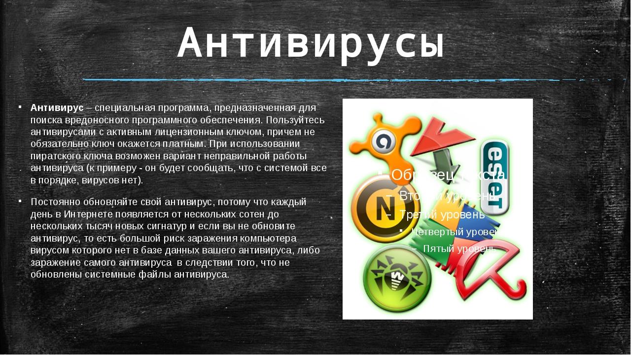 Антивирусы Антивирус– специальная программа, предназначенная для поиска вред...