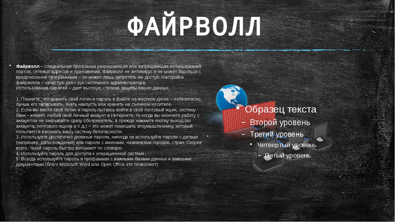 ФАЙРВОЛЛ Файрволл– специальная программа разрешающая или запрещающая использ...