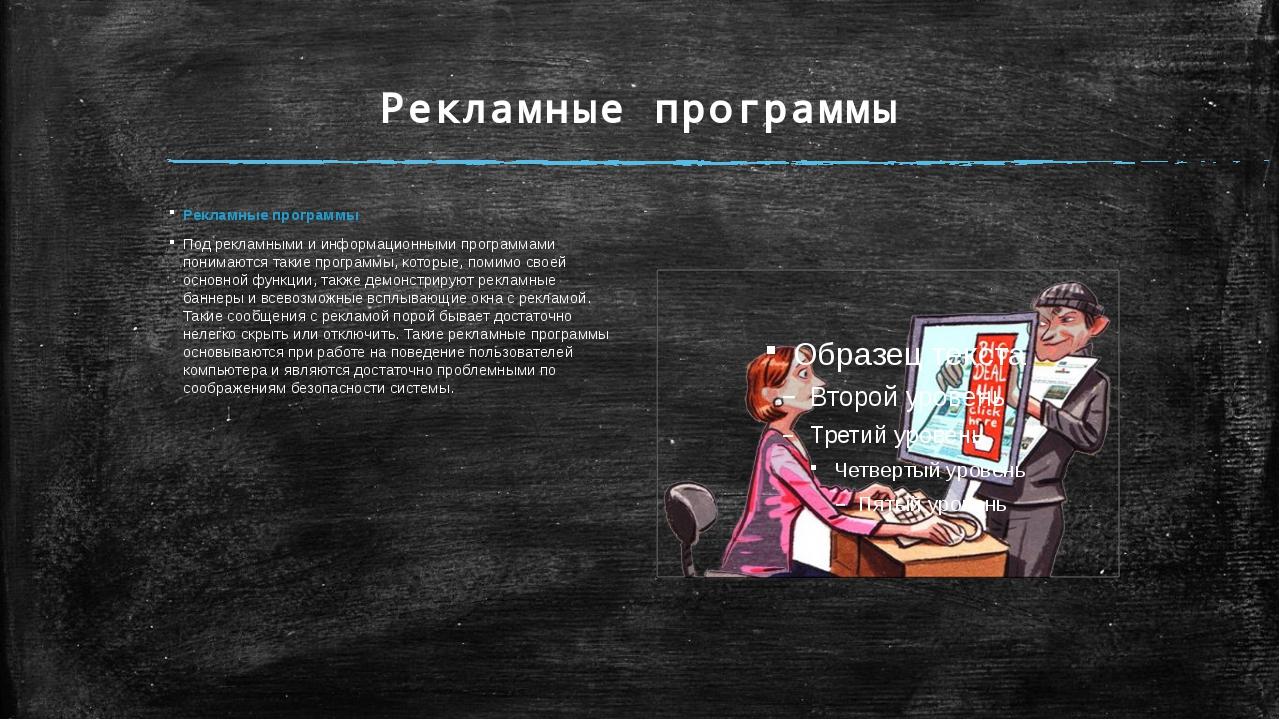 Рекламные программы Рекламные программы Под рекламными и информационными прог...