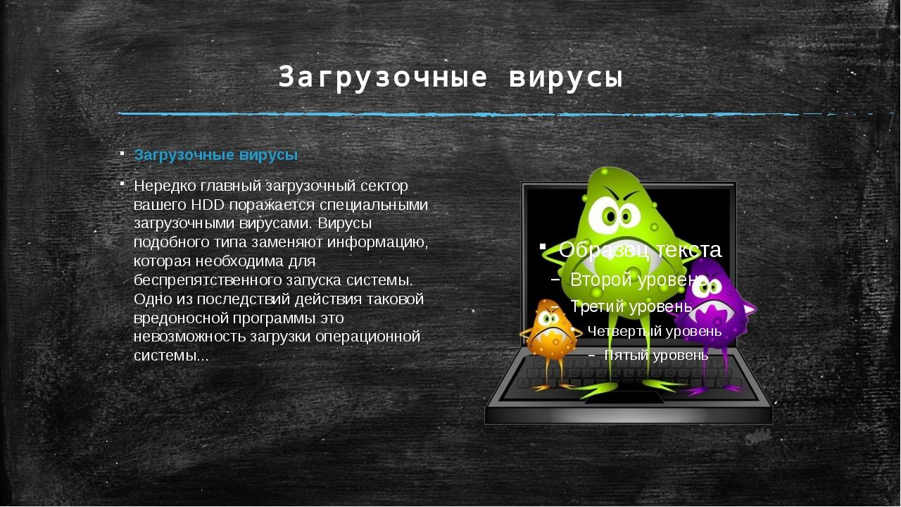 Загрузочные вирусы Загрузочные вирусы Нередко главный загрузочный сектор ваше...