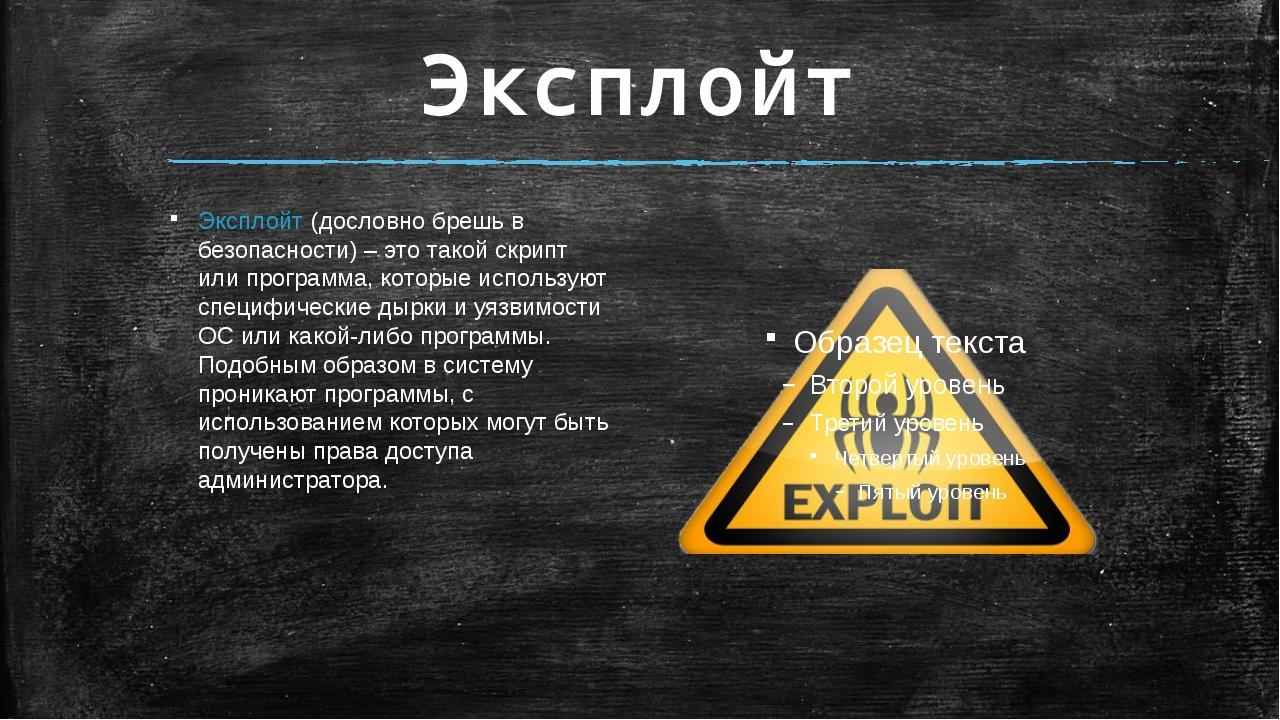 Эксплойт Эксплойт (дословно брешь в безопасности) – это такой скрипт или прог...