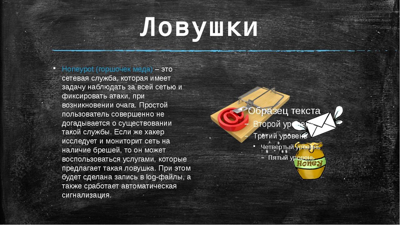 Ловушки Honeypot (горшочек меда) – это сетевая служба, которая имеет задачу н...