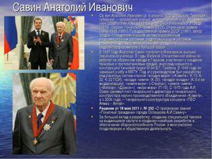 СавинАнатолий Иванович Са́вин Анатолий Иванович (р. 6 апреля 1920, Осташков,