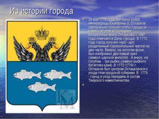 Из истории города 28 мая 1770 года, согласно указа императрицы Екатерины II,