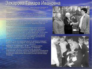 ЗахароваТамара Ивановна Самый заслуженный и неутомимый ветеран Тамара Ивано