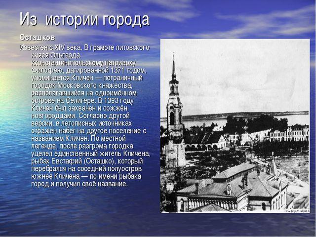 Из истории города Осташков Известен с XIV века. В грамоте литовского князя Ол...