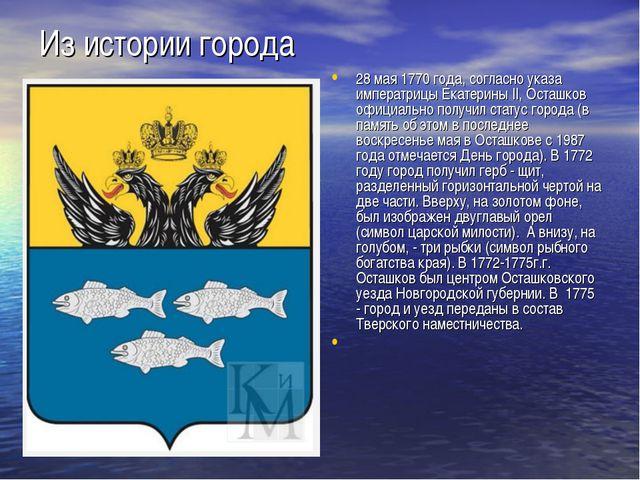 Из истории города 28 мая 1770 года, согласно указа императрицы Екатерины II,...