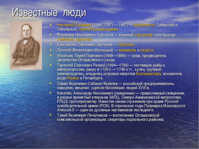 Известные люди Нектарий (Теляшин)(1586 (1587)— 1667)—архиепископСибирски...