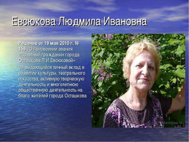 ЕвсюковаЛюдмила Ивановна Решение от 19 мая 2010 г. № 159«О присвоении звани...