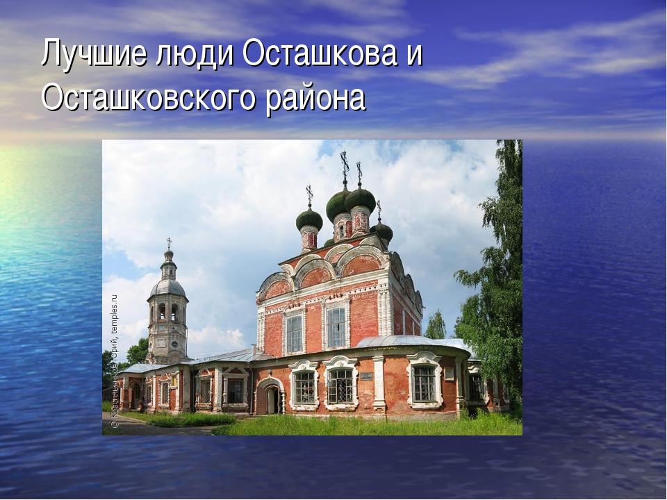Лучшие люди Осташкова и Осташковского района