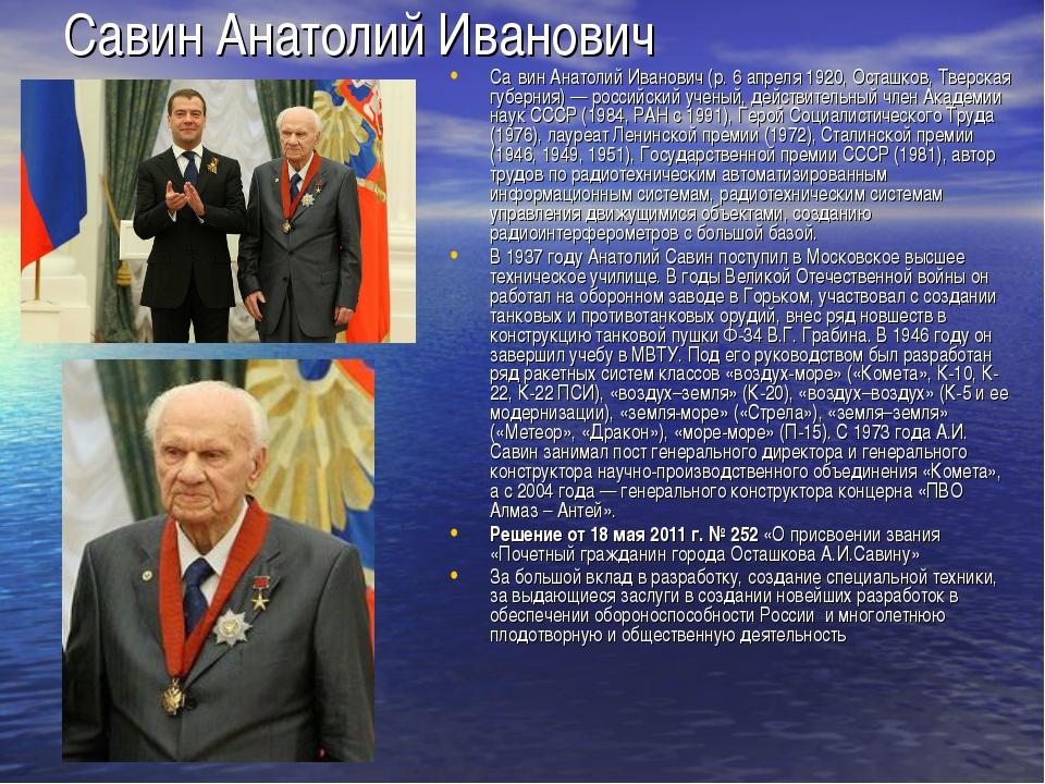 СавинАнатолий Иванович Са́вин Анатолий Иванович (р. 6 апреля 1920, Осташков,...