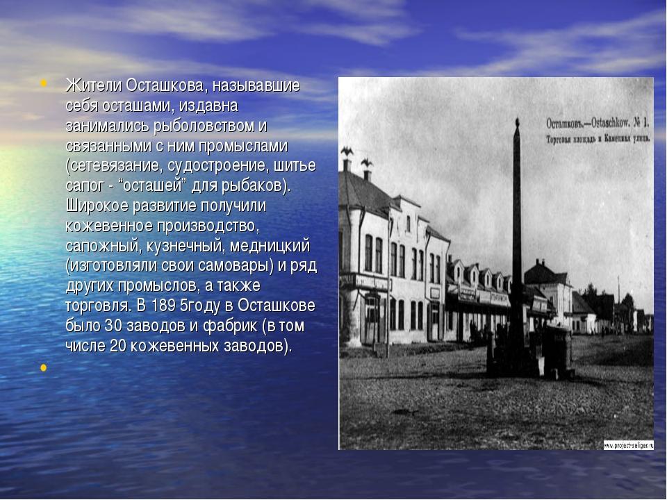 Жители Осташкова, называвшие себя осташами, издавна занимались рыболовством и...