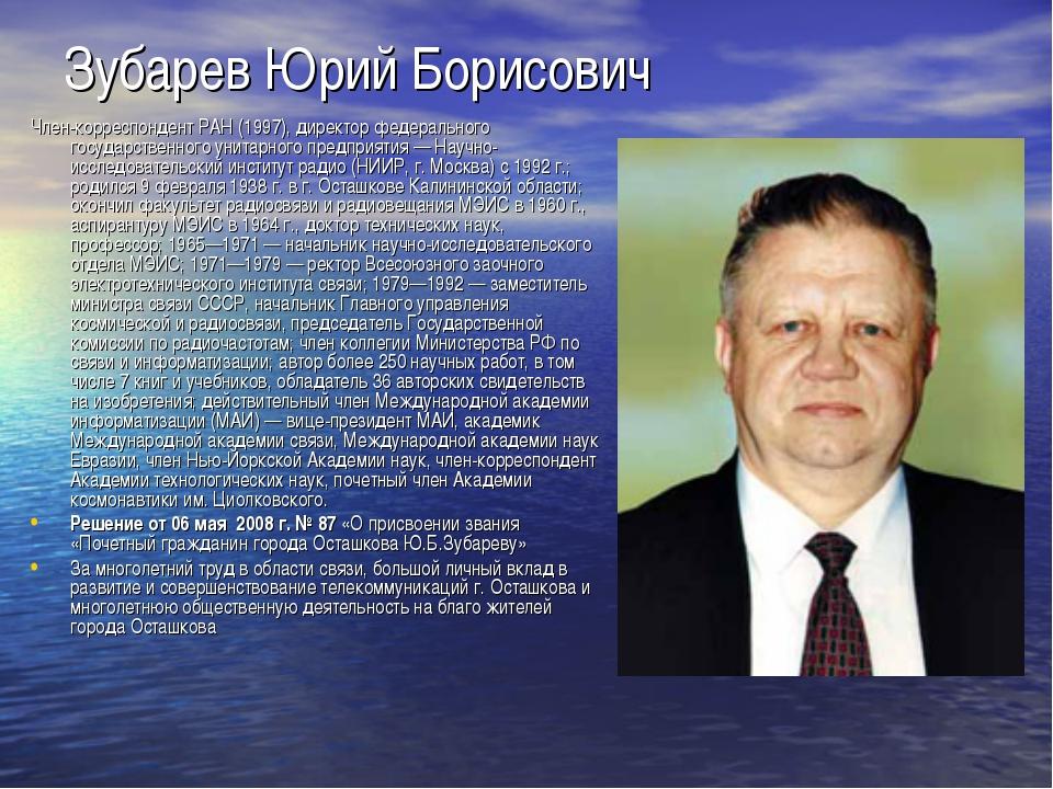 ЗубаревЮрий Борисович Член-корреспондент РАН (1997), директор федерального г...