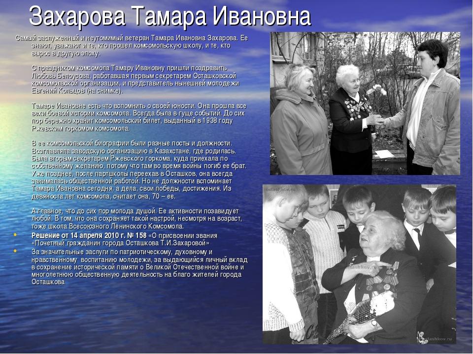 ЗахароваТамара Ивановна Самый заслуженный и неутомимый ветеран Тамара Ивано...