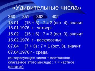 «Удивительные числа» 360 351 362 402 15.01 (15 + 3) : 7 = 2 (ост. 4), значит