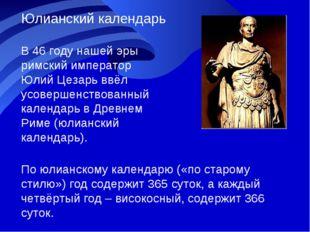 В 46 году нашей эры римский император Юлий Цезарь ввёл усовершенствованный ка