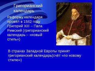 Григорианский календарь Реформу календаря провёл в 1582 году Григорий XIII –