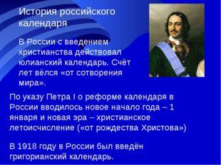 История российского календаря В России с введением христианства действовал юл