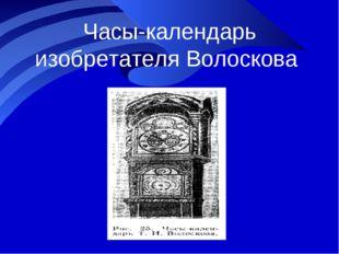 Часы-календарь изобретателя Волоскова