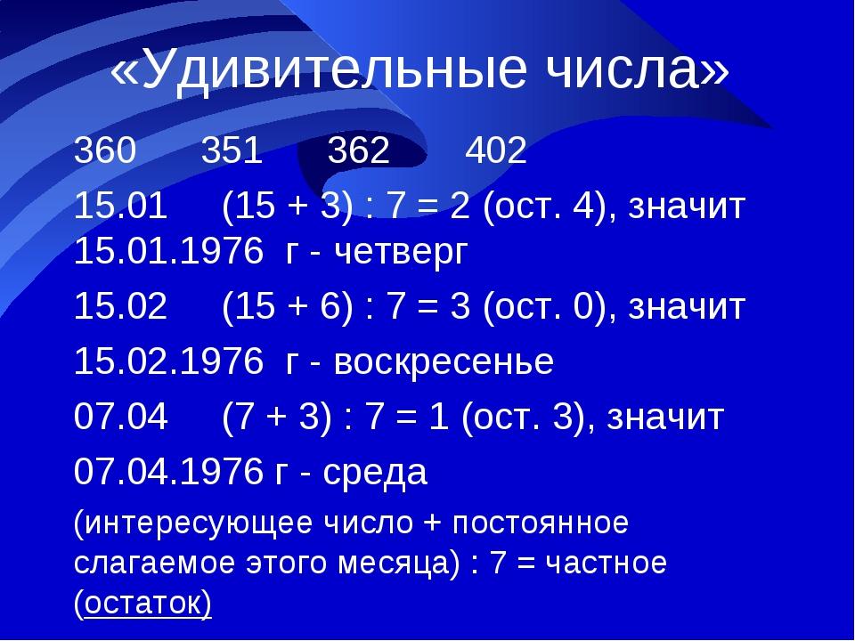 «Удивительные числа» 360 351 362 402 15.01 (15 + 3) : 7 = 2 (ост. 4), значит...