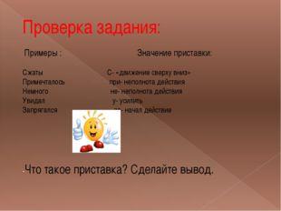 Проверка задания: Примеры : Значение приставки: Сжаты С- «движение сверху вни