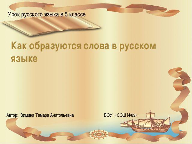 Как образуются слова в русском языке Урок русского языка в 5 классе Автор: З...