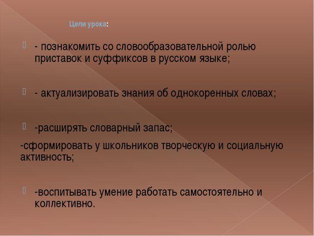 - познакомить со словообразовательной ролью приставок и суффиксов в русском...