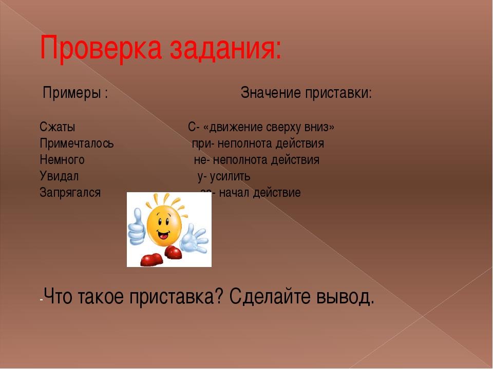 Проверка задания: Примеры : Значение приставки: Сжаты С- «движение сверху вни...