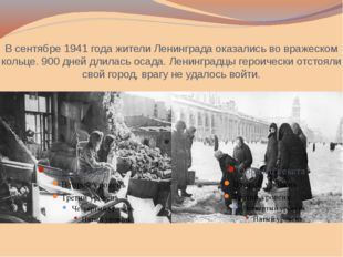В сентябре 1941 года жители Ленинграда оказались во вражеском кольце. 900 дне