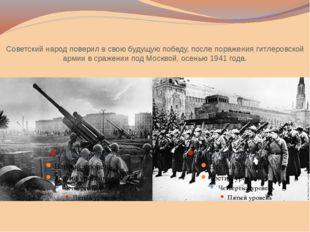 Советский народ поверил в свою будущую победу, после поражения гитлеровской а