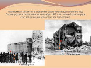 Переломным моментом в этой войне стало величайшее сражение под Сталинградом,