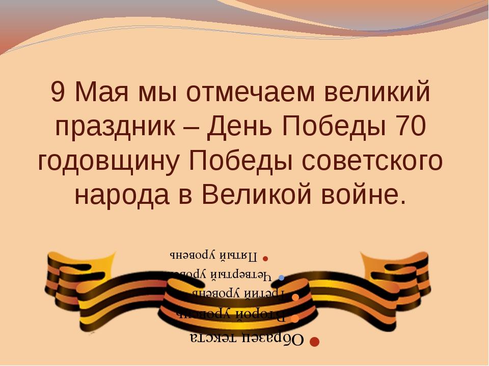 9 Мая мы отмечаем великий праздник – День Победы 70 годовщину Победы советско...