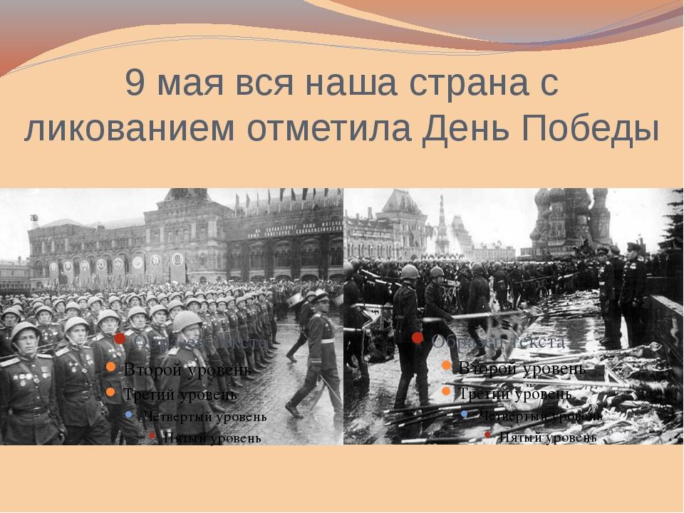 9 мая вся наша страна с ликованием отметила День Победы