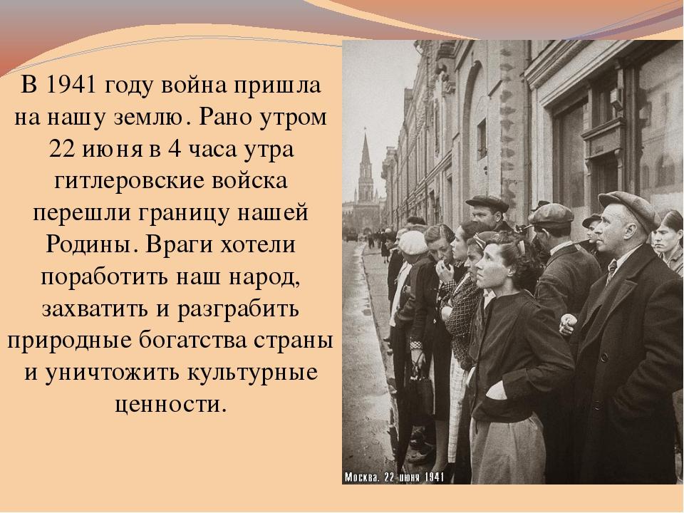 В 1941 году война пришла на нашу землю. Рано утром 22 июня в 4 часа утра гитл...
