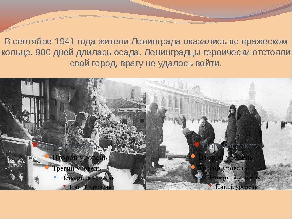 В сентябре 1941 года жители Ленинграда оказались во вражеском кольце. 900 дне...