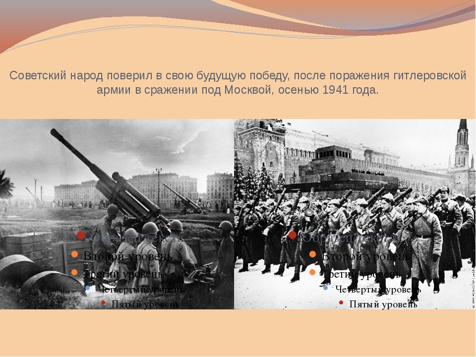 Советский народ поверил в свою будущую победу, после поражения гитлеровской а...