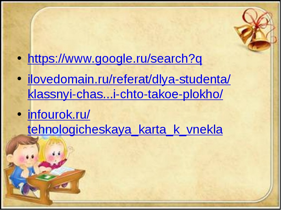 https://www.google.ru/search?q ilovedomain.ru/referat/dlya-studenta/klassnyi...