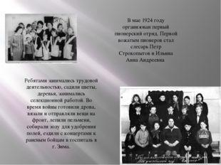 В мае 1924 году организован первый пионерский отряд. Первой вожатым пионеров