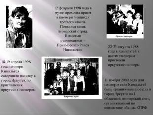 12 февраля 1998 года в музее проходил прием в пионеры учащихся третьего класс