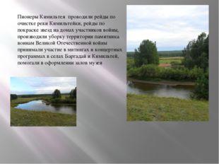 Пионеры Кимильтея проводили рейды по очистке реки Кимильтейки, рейды по покра