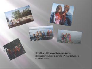 В 2004 и 2005 годах Кимильтейские пионеры отдыхали в лагере «Алые паруса» в г
