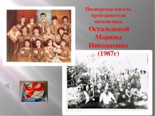 Пионерская юность преподавателя математики Остальцовой Марины Николаевны (198