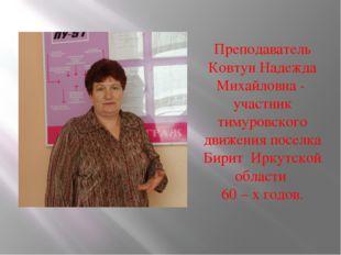 Преподаватель Ковтун Надежда Михайловна - участник тимуровского движения посе