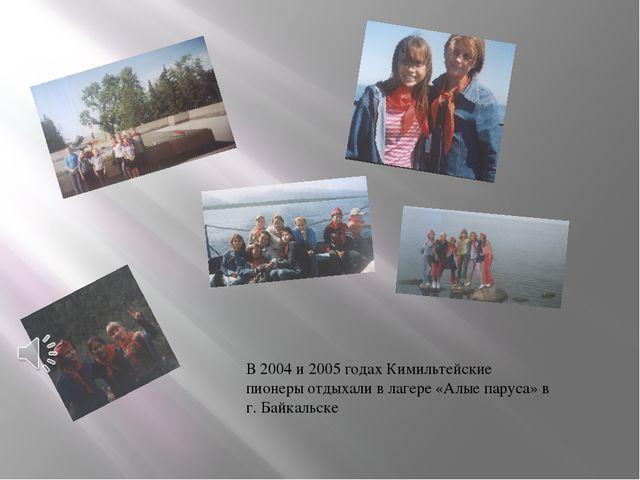 В 2004 и 2005 годах Кимильтейские пионеры отдыхали в лагере «Алые паруса» в г...