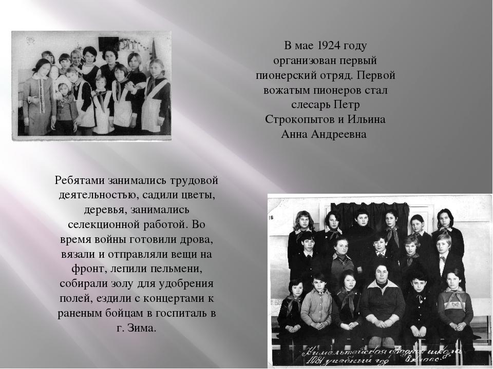 В мае 1924 году организован первый пионерский отряд. Первой вожатым пионеров...
